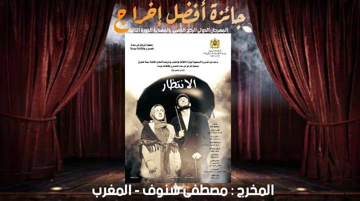 """مهرجان تونس : تتويج مسرحية """"الانتظار"""" لجمعية """"شرائح من عندنا"""" من وجدة المغربية"""