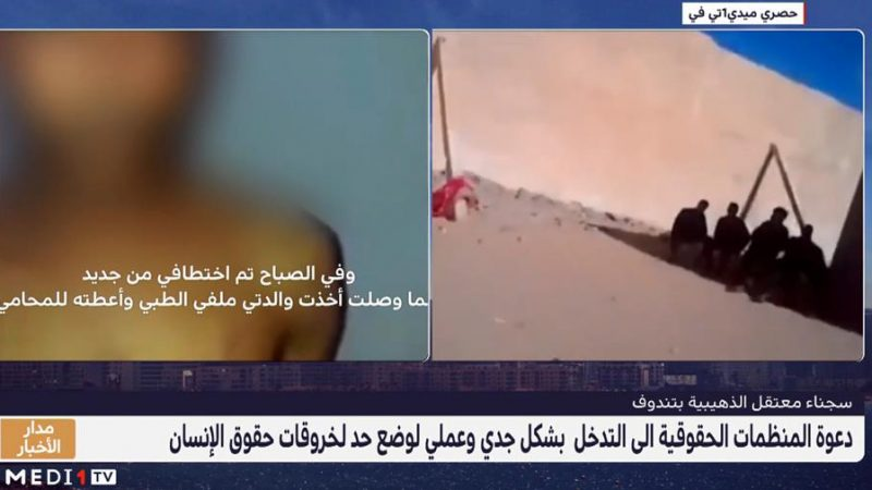 """شابان يفضحان التعذيب وانتهاكات حقوق الإنسان في سجون """"بوليساريو"""" بتندوف بالجزائر"""