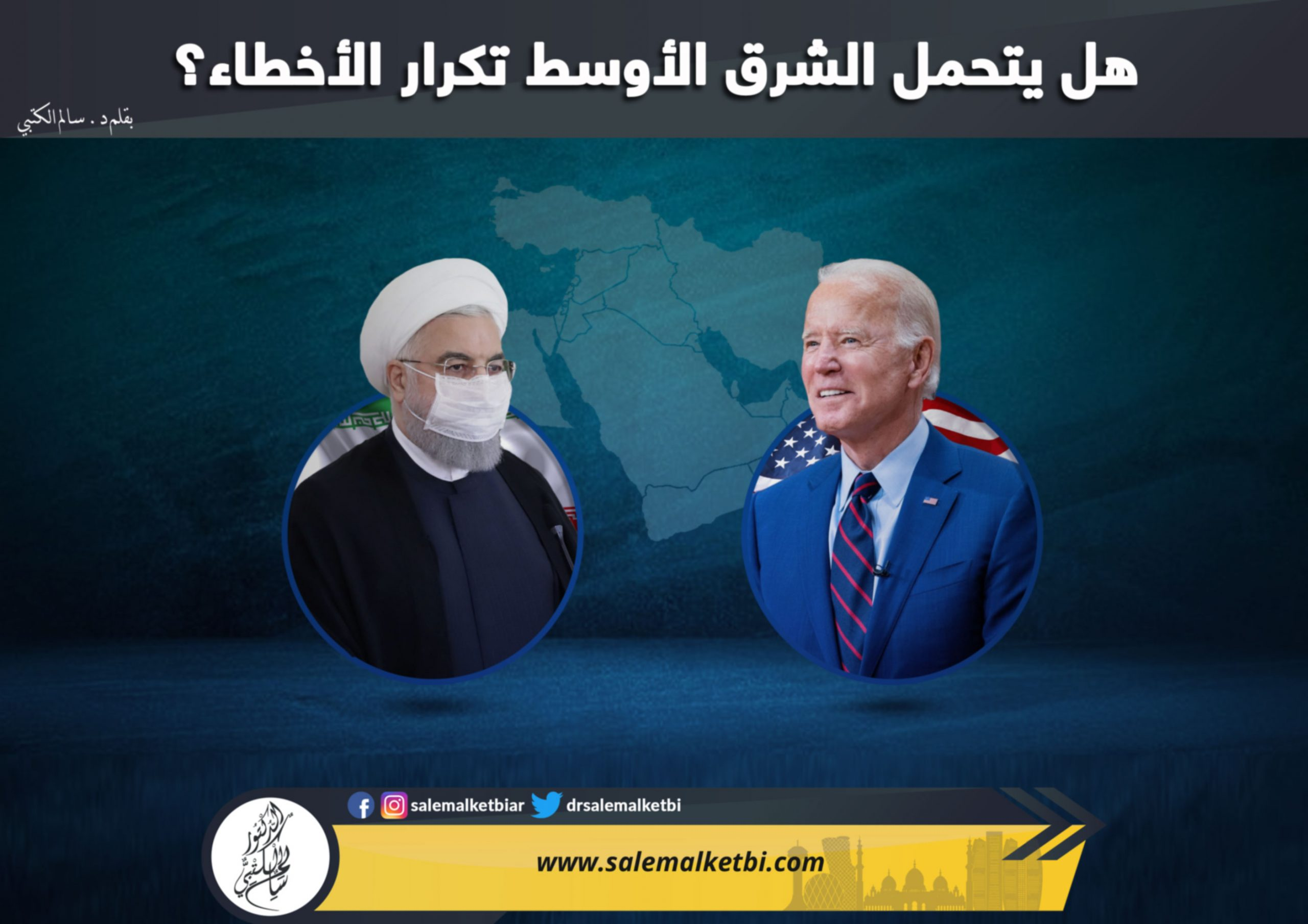 هل يتحمل الشرق الأوسط تكرار الأخطاء؟