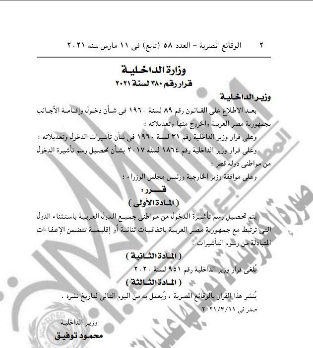 مصر تفرض رسوم دخول على العرب وتشير إلى مواطني قطر ببند خاص