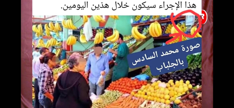 بعد السطو على تراث المغرب  وتاريخه وإرثه الإبداعي، مواقع إعلامية جزائرية تسرق صورا لمحلات منتوجاته تزينها صور الملك محمد السادس