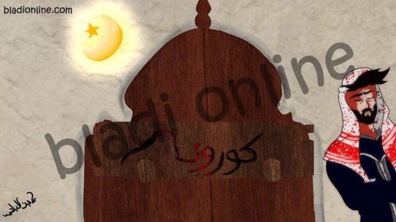 """""""كورونا"""" تغلق المساجد"""