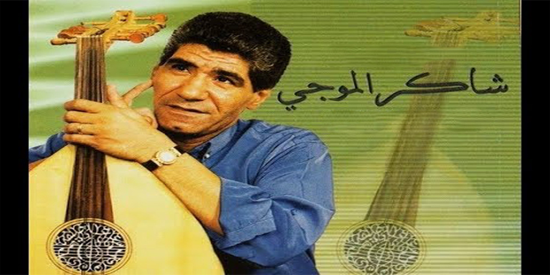 وفاة الملحن المصري شاكر الموجي
