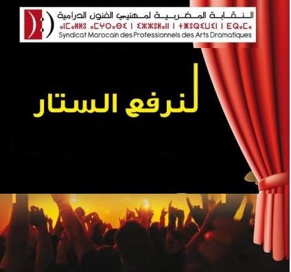 """النقابة المغربية لمهنيي الفنون الدرامية : """"أعيدوا الروح للمسارح واتركوا أب الفنون يستعيد الحياة"""""""