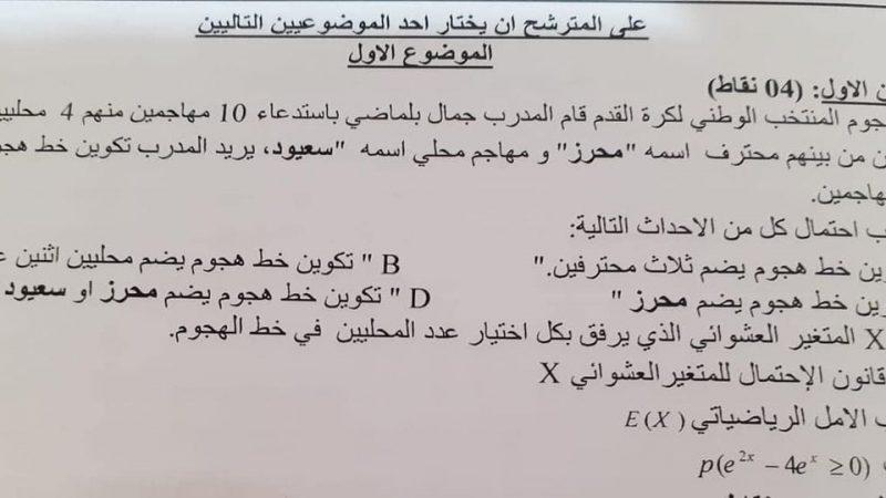 """من أعراض اضطراب الشخصية النرجسية الجزائرية: سؤال حول قاعدة الاحتمالات لامتحان  الرياضيات  في  البكالوريا  في خطة بمشاركة خط الهجوم """"رياض محرز"""""""