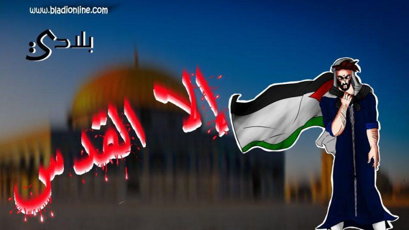 هَبٌة واحدة بصوت واحد .. إلا القدس