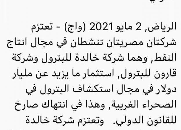 الجزائر تندد بإقدام شركتين مصريتين للتنقيب عن النفط بالصحراء الغربية المصرية بعد إصابتها بهوس الصحراء الغربية المغربية