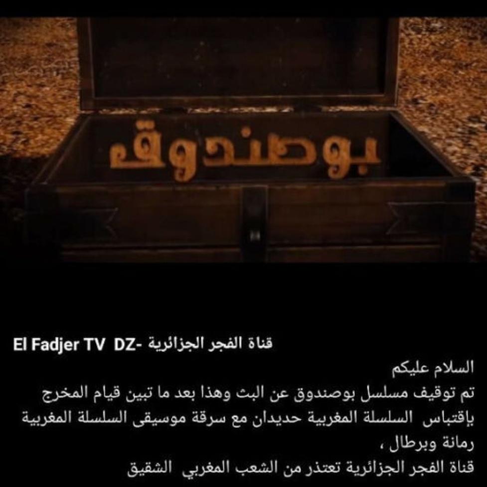"""شجاعة: قناة """"الفجر"""" الجزائرية تعتذر للمغاربة وتوقف مسلسل """"بوصندوق"""" الجزائري،  النسخة طبق الأصل لمسلسل """"حديدان"""" المغربي"""