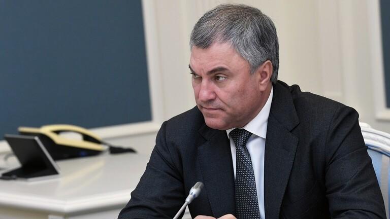 رئيس الدوما الروسي يتهم البرلمان الأوروبي بالسعي لتسميم أجواء قمة بوتين و بايدن المرتقبة