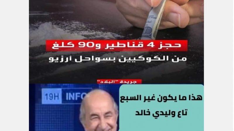 """الجزائر تتحول إلى سوق ضخم للتهريب الدولي لأطنان من الكوكايين بأفريقيا، أبطالها  """"إسكوبارات"""" من  مافيا مسؤولين جزائريين"""