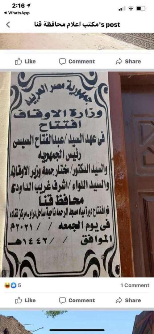 من منجزات السيسي العملاقة .. افتتاح دورة مياه مدون عليها اسم الرئيس المصري(صورة)