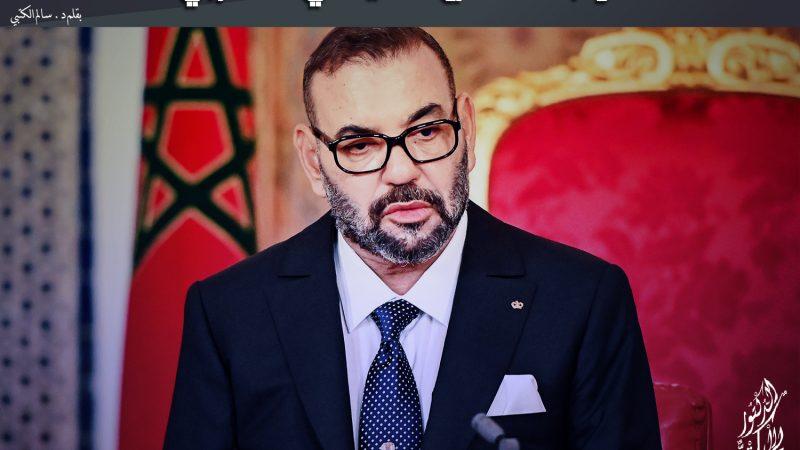 ثوابت النهج السياسي المغربي