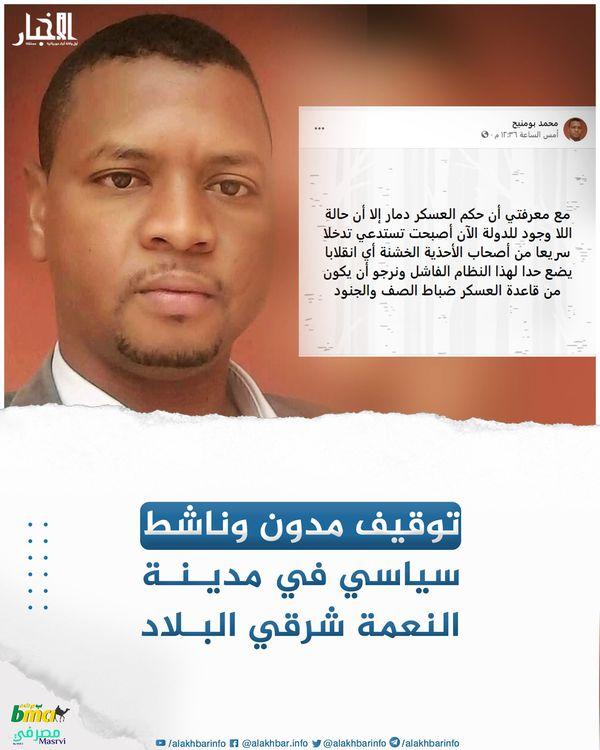 موريتانيا.. توقيف مدون وناشط سياسي بسبب تدوينة تدعو الجيش لانقلاب عسكري