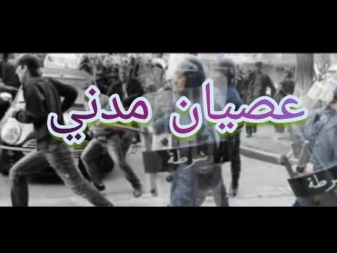 """الجزائر :حملة واسعة """" عبر وسائل التواصل الاجتماعي"""" تدعوا إلى إضراب عام وعصيان مدني…!!"""