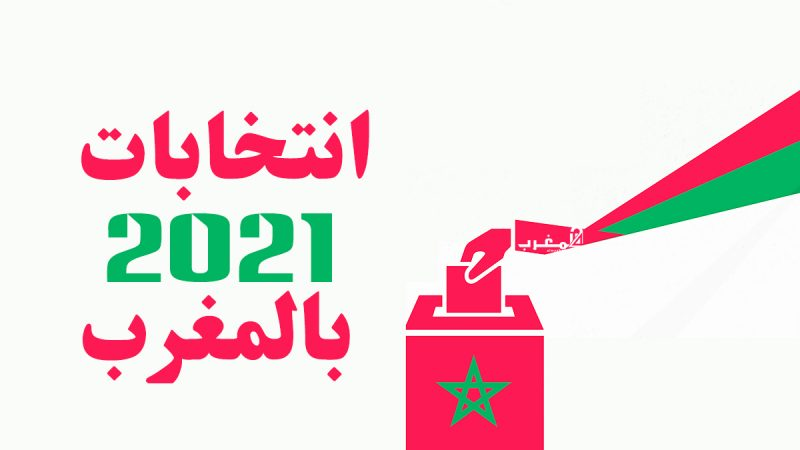 التجمع الوطني للأحرار يتصدر النتائج المؤقتة ب97 مقعدا