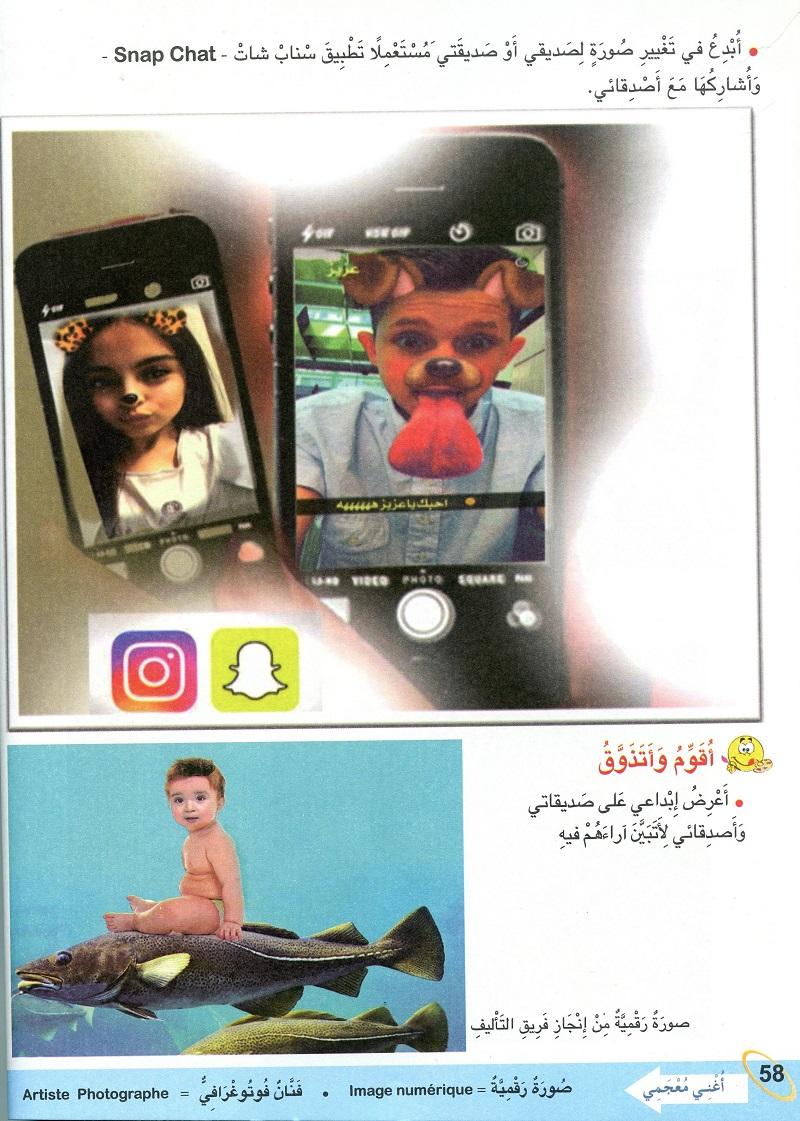 """هل تعليم التلميذ تشويه صورة لزميله عبر """"سناب شات"""" باستعمال الهاتف النقال،  إبداع أم سخرية واستهزاء إن لم يكن تَنَمّرا؟"""