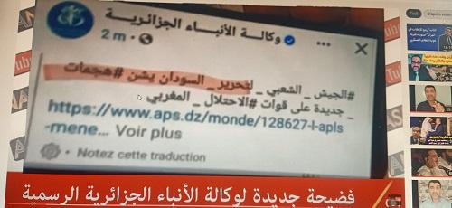 """مهزلة، وكالة الأنباء الجزائرية  تنشر : """"الجيش  الشعبي السوداني  يعلن  هجمات جديدة  على قوات  الاحتلال  المغربي"""""""